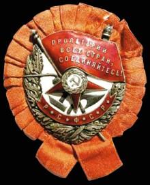 Орден «Красное Знамя»