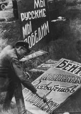 К 70-летию Победы нашей Родины над императорской Японией